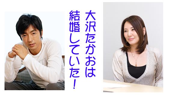 大沢たかおは結婚していた!